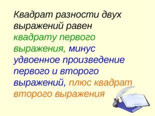 Квадрат разности двух выражений равен квадрату первого выражения, минус удвое