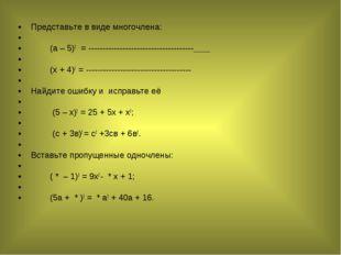 Представьте в виде многочлена:  (а – 5)2 = ---------------------------------