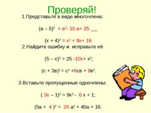 1.Представьте в виде многочлена:  (а – 5)2 = а2- 10 а+ 25  (х + 4)2 = х2 +