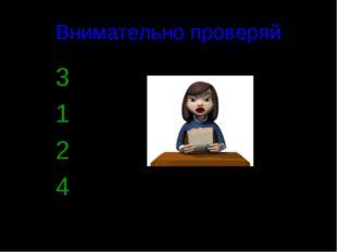 Внимательно проверяй 1-3 2-1 3-2 4-4