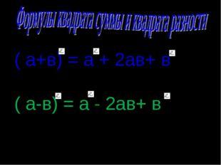 ( а+в) = а + 2ав+ в ( а-в) = а - 2ав+ в