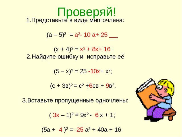 1.Представьте в виде многочлена:  (а – 5)2 = а2- 10 а+ 25  (х + 4)2 = х2 +...