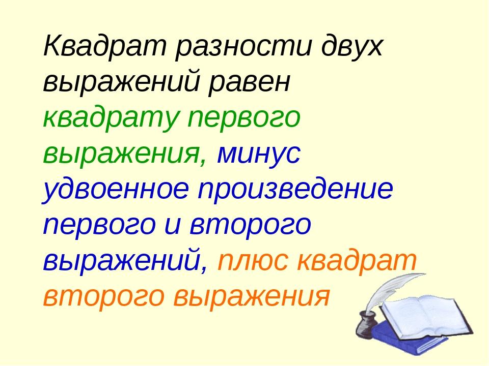 Квадрат разности двух выражений равен квадрату первого выражения, минус удвое...