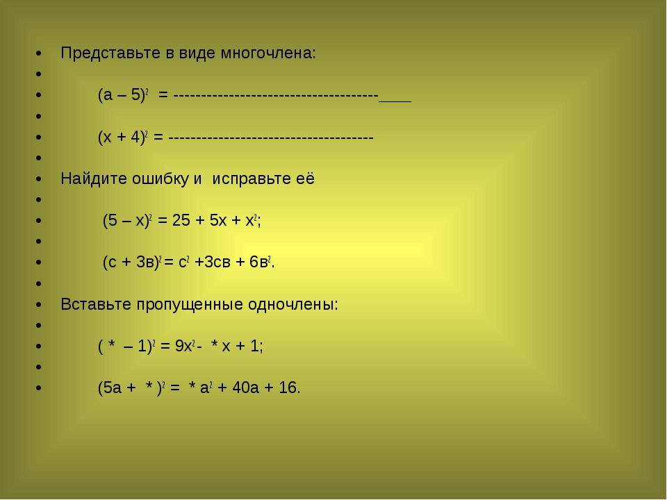 Представьте в виде многочлена:  (а – 5)2 = ---------------------------------...