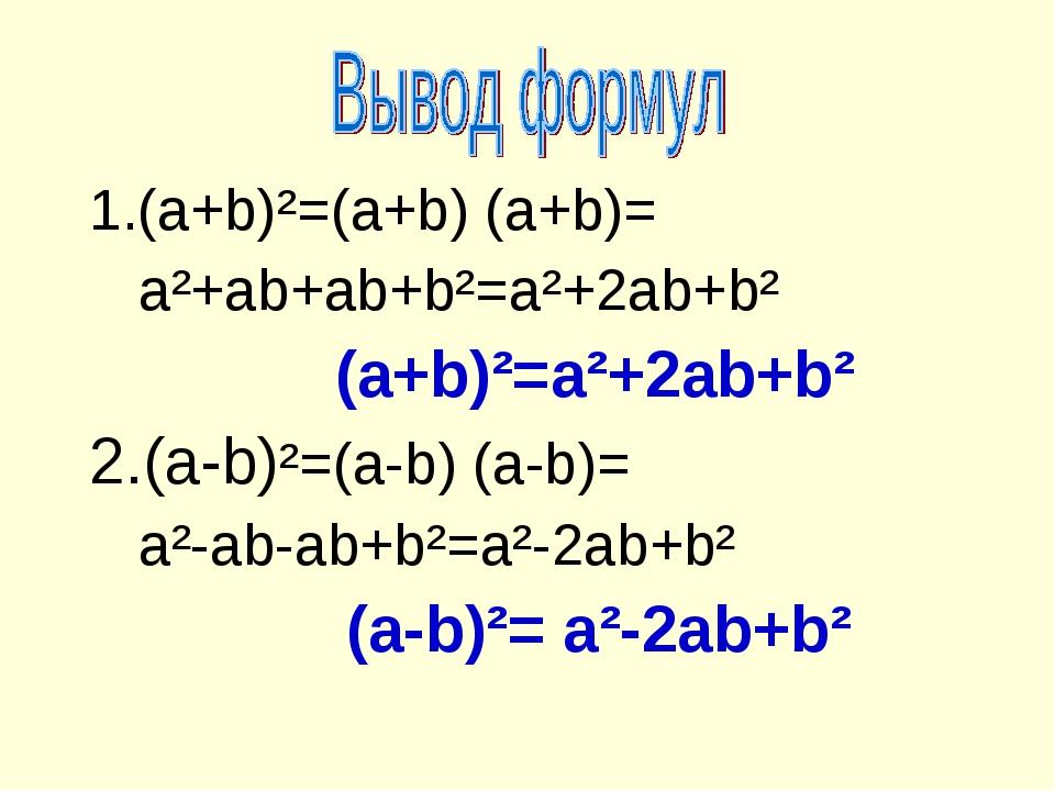 1.(a+b)²=(a+b) (a+b)= a²+ab+ab+b²=a²+2ab+b² (a+b)²=a²+2ab+b² 2.(a-b)²=(a-b) (...
