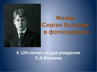 Жизнь Сергея Есенина в фотографиях К 120-летию со дня рождения С.А.Есенина