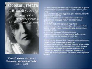 Жена Есенина, актриса - Зинаида Николаевна Райх (1894 - 1939) 30 июля 1917 го
