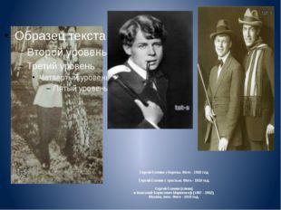 Сергей Есенин у березы. Фото - 1918 год.  Сергей Есенин с тростью. Фото - 1