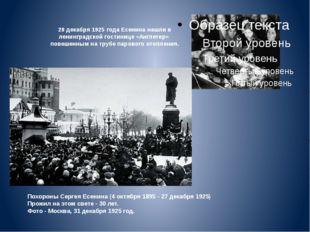 28 декабря 1925 года Есенина нашли в ленинградской гостинице «Англетер» пове