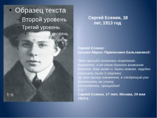 Сергей Есенин, 18 лет, 1913 год Сергей Есенин - письмо Марии Парменовне Бал