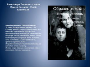 Александра Есенина с сыном Сергея Есенина - Юрой Есениным Анна Романовна о С