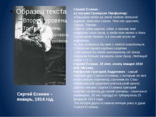 Сергей Есенин – январь, 1914 год. Сергей Есенин - из письма Григорию Панфило