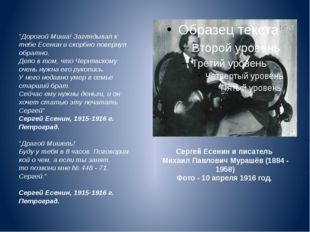 Сергей Есенин и писатель Михаил Павлович Мурашёв (1884 - 1958) Фото - 10 апре