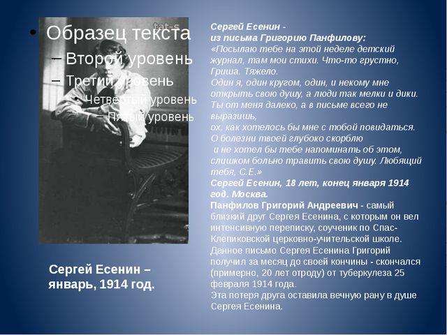 Сергей Есенин – январь, 1914 год. Сергей Есенин - из письма Григорию Панфило...