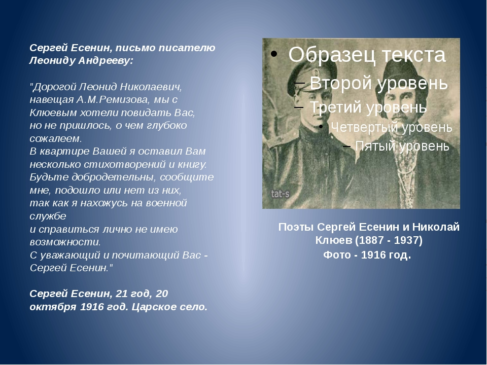 Поэты Сергей Есенин и Николай Клюев (1887 - 1937) Фото - 1916 год. Сергей Ес...