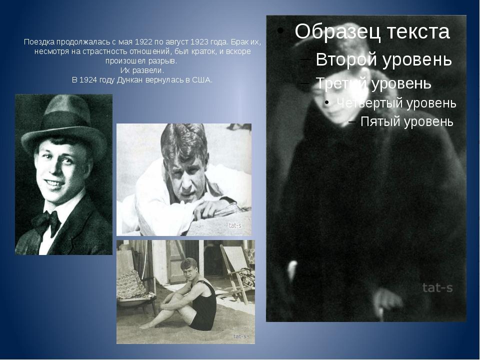 Поездка продолжалась с мая 1922 по август 1923 года. Брак их, несмотря на стр...