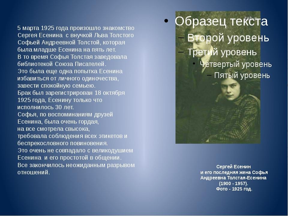 Сергей Есенин и его последняя жена Софья Андреевна Толстая-Есенина (1900 - 1...