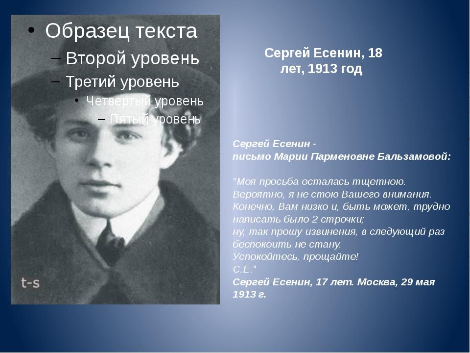 Сергей Есенин, 18 лет, 1913 год Сергей Есенин - письмо Марии Парменовне Бал...