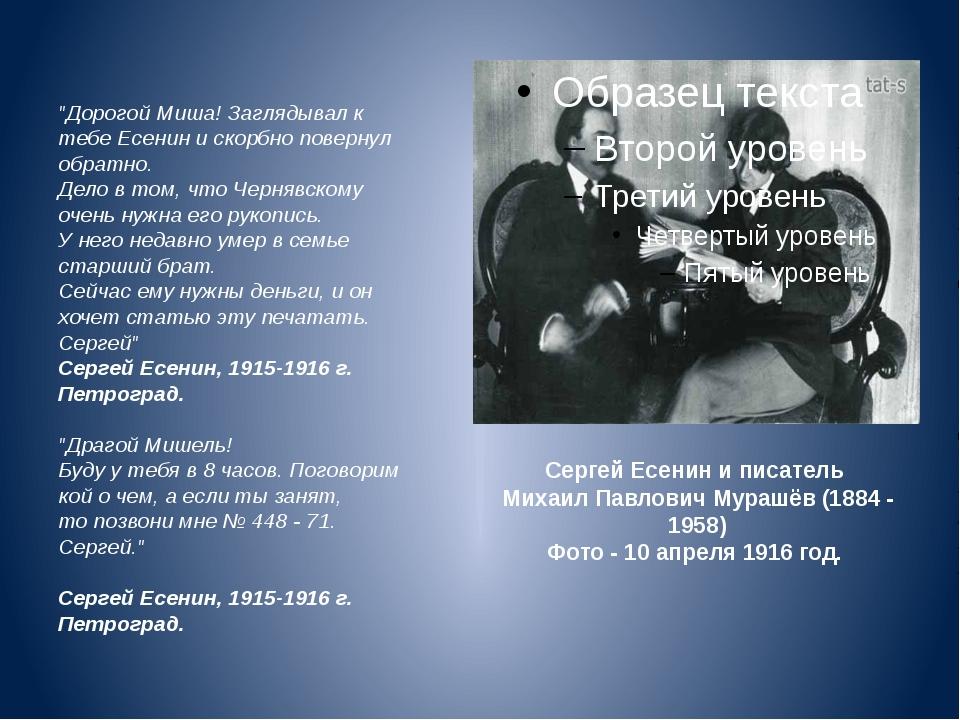 Сергей Есенин и писатель Михаил Павлович Мурашёв (1884 - 1958) Фото - 10 апре...