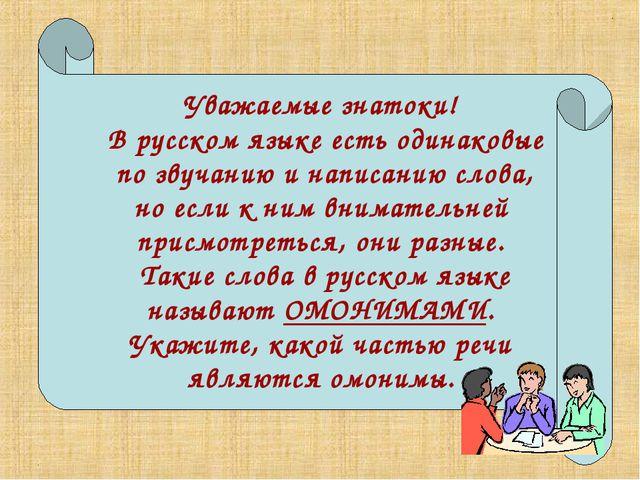 Уважаемые знатоки! В русском языке есть одинаковые по звучанию и написанию с...