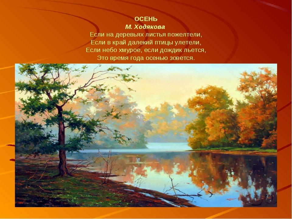 ОСЕНЬ М. Ходякова Если на деревьях листья пожелтели, Если в край далекий птиц...