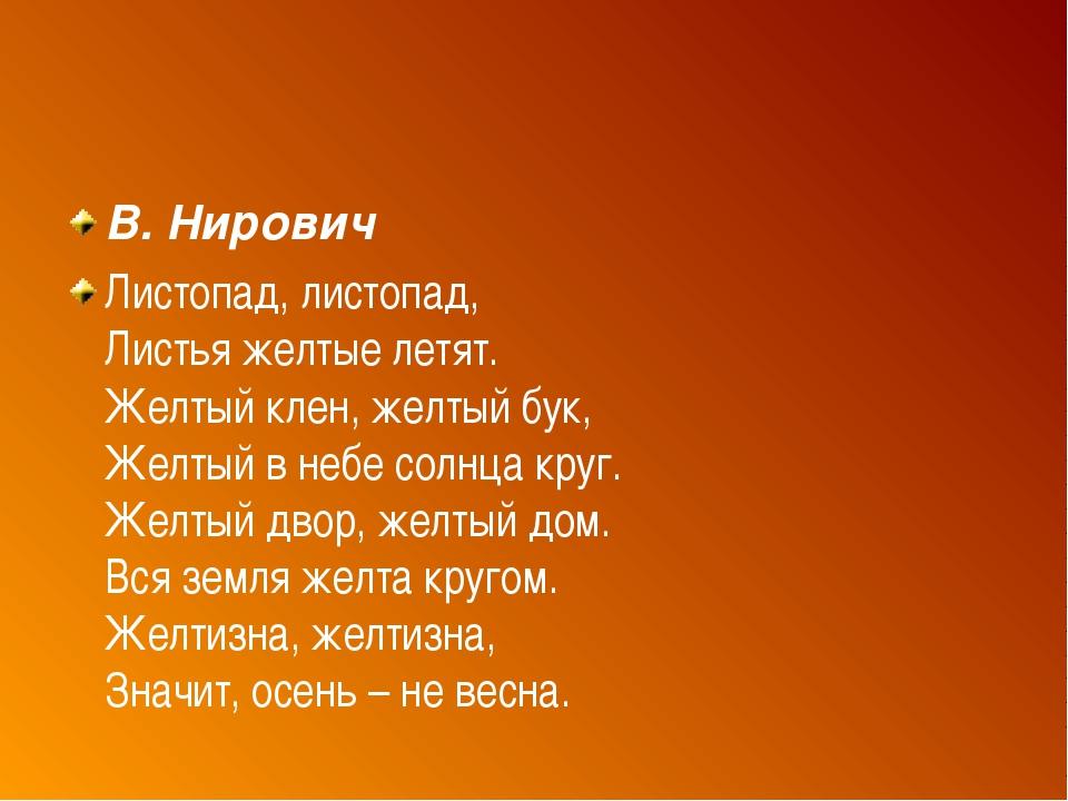 В. Нирович Листопад, листопад, Листья желтые летят. Желтый клен, желтый бук,...