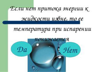 Если нет притока энергии к жидкости извне, то ее температура при испарении по