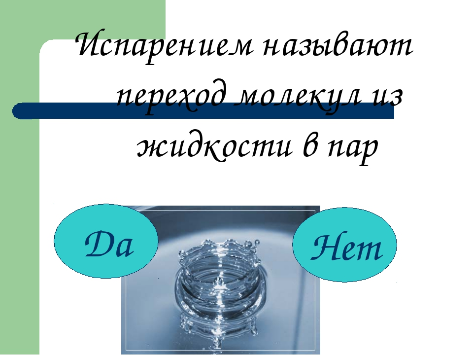 Испарением называют переход молекул из жидкости в пар Да Нет