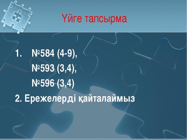 Үйге тапсырма 1. №584 (4-9), №593 (3,4), №596 (3,4) 2. Ережелерді қайталаймыз