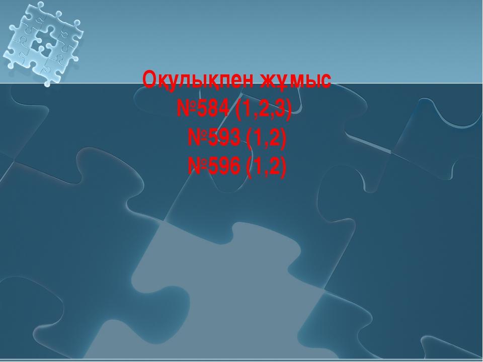 Оқулықпен жұмыс №584 (1,2,3) №593 (1,2) №596 (1,2)