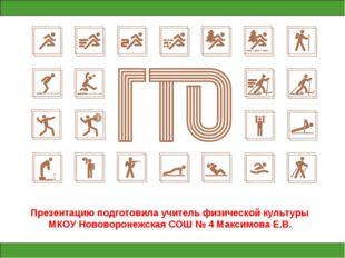 Презентацию подготовила учитель физической культуры МКОУ Нововоронежская СОШ