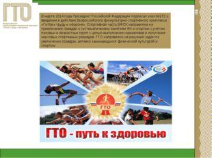 В марте 2014 года Президент Российской Федерации подписал указ №172 о введени