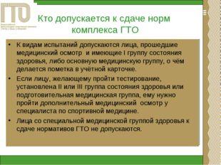 Кто допускается к сдаче норм комплекса ГТО К видам испытаний допускаются лица