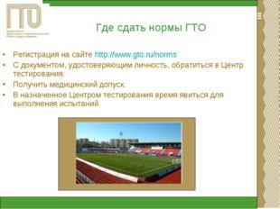 Регистрация на сайте http://www.gto.ru/norms С документом, удостоверяющим лич