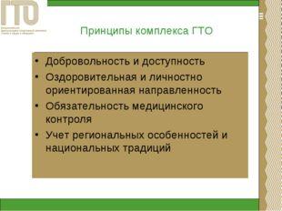 Принципы комплекса ГТО Добровольность и доступность Оздоровительная и личност