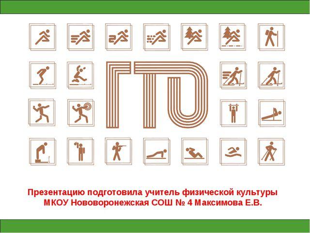 Презентацию подготовила учитель физической культуры МКОУ Нововоронежская СОШ...
