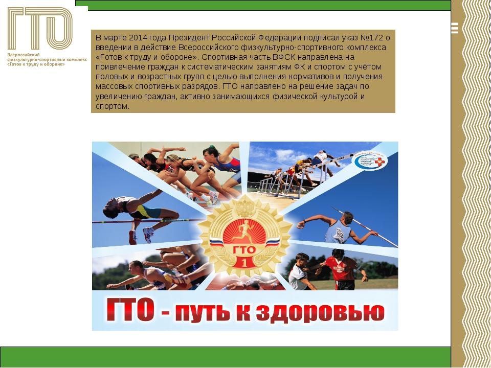 В марте 2014 года Президент Российской Федерации подписал указ №172 о введени...