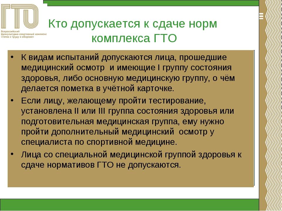 Кто допускается к сдаче норм комплекса ГТО К видам испытаний допускаются лица...
