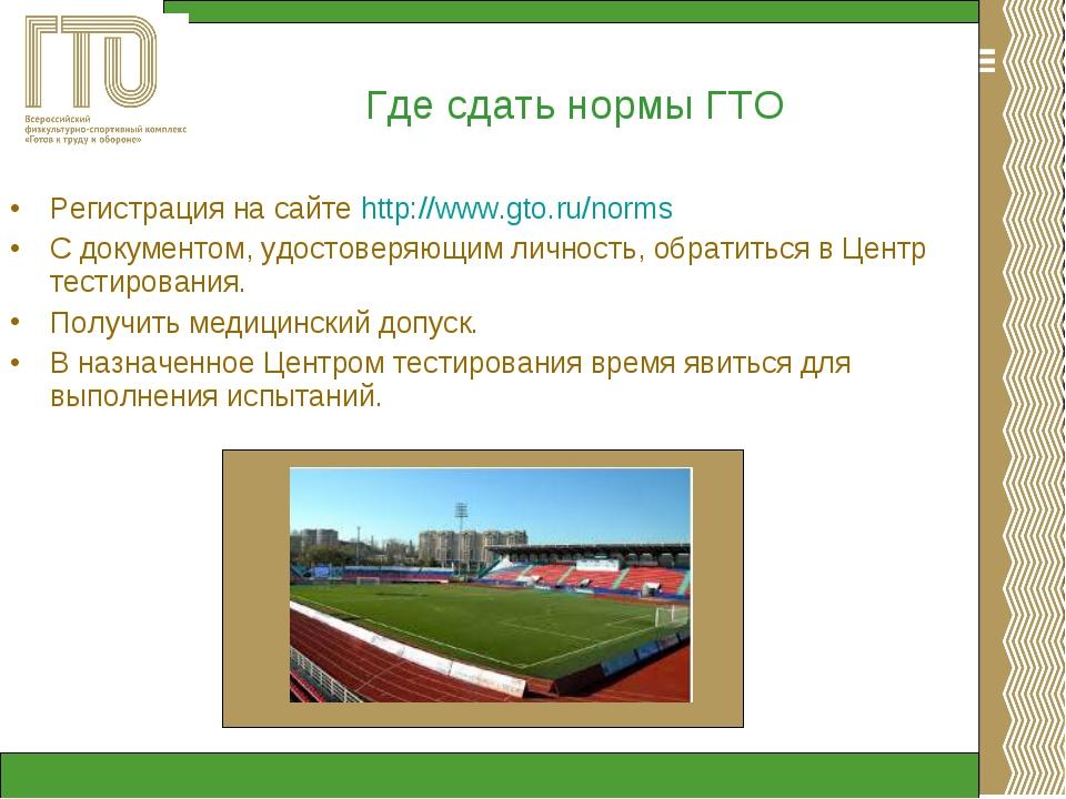 Регистрация на сайте http://www.gto.ru/norms С документом, удостоверяющим лич...