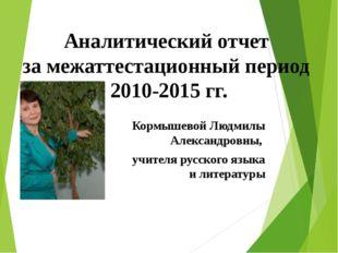 Кормышевой Людмилы Александровны, учителя русского языка и литературы Аналити