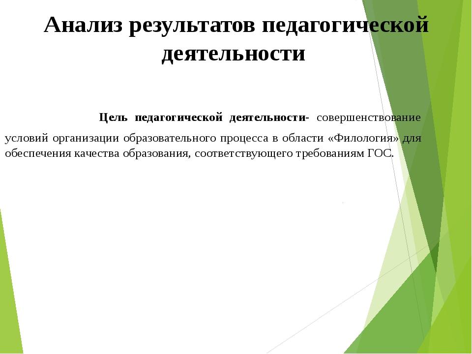 Анализ результатов педагогической деятельности Цель педагогической деятельнос...