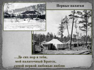 Первые палатки …До сих пор я тебя, мой палаточный Братск, самой первой любовь