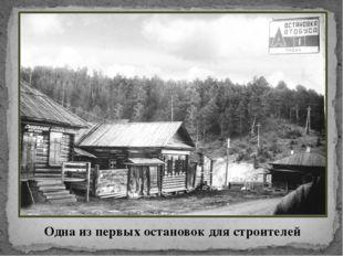 Одна из первых остановок для строителей