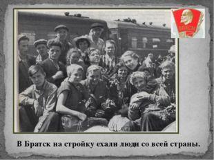 В Братск на стройку ехали люди со всей страны.
