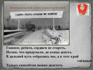 Комсомольский девиз первостроителей Главное, ребята, сердцем не стареть. Пес