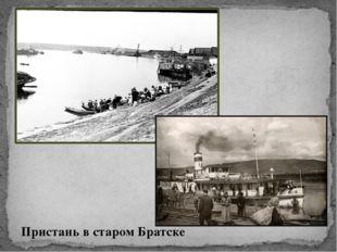 Пристань в старом Братске