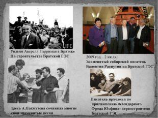 Уильям Аверелл Гарриман вБратске На строительствеБратскойГЭС 2009 год. . 2