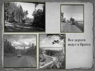 Все дороги ведут в Братск