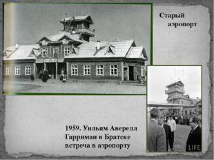 Старый аэропорт 1959. Уильям Аверелл Гарриман вБратске встреча в аэропорту