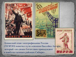 Ленинский план электрификации России (ГОЭРЛО) наметил пути освоения Бассейна